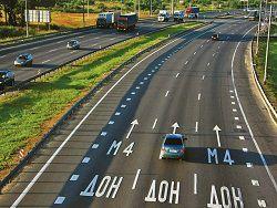 Введены новые платные участки на федеральных трассах