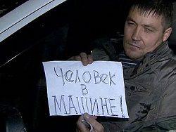 Новосибирского Паркмена оштрафовали на 500 рублей