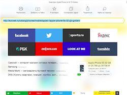 «Яндекс» запускает «прозрачный» браузер