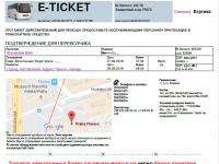 Купить билеты на автобус онлайн по Украине очень просто